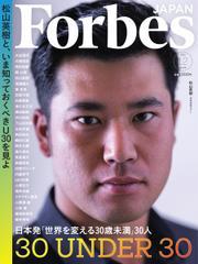 Forbes JAPAN(フォーブス ジャパン)  (2021年12月号)