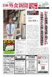 日本外食新聞 (2021/10/25号)