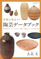 作陶に役立つ! 陶芸データブック