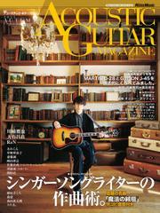 アコースティック・ギター・マガジン 2021年12月号 Vol.90 AUTUMN ISSUE