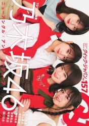 Quick Japan (Vol.157)